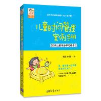 儿童时间管理案例手册――30天让孩子的学习更专注