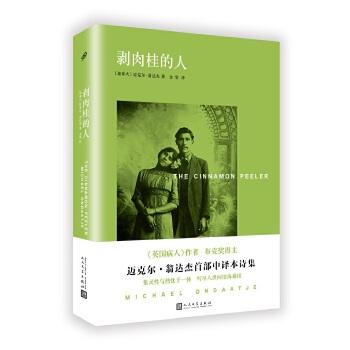 迈克尔:剥肉桂的人(精装)(pdf+txt+epub+azw3+mobi电子书在线阅读下载)
