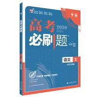 理想树67高考2020新版高考必刷题 语文3 古诗文阅读 高考专题训练