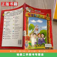 【二手9成新】英语阅读系列牛津故事乐园1A(适合34年级)