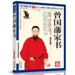 【领券满128减100元】国学典藏书系:曾国藩家书
