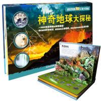 神奇地球大探秘 超级炫酷3D立体书儿童大百科 3d科普立体书 趣味翻翻书 儿童玩具游戏书 少儿科普地球百科全书 畅销儿
