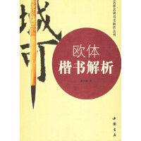 【正版现货】欧体楷书解析 郭永琰 9787806632116 中国书店出版社