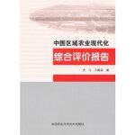 【正版全新直发】中国区域农业现代化综合评价报告 尤飞王秀芬 9787511614445 中国农业科学技术出版社