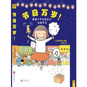 节日万岁(电子书)