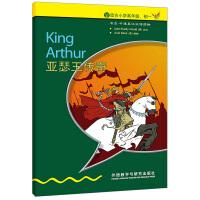 亚瑟王传奇(入门级.适合小学高年级.初一)(书虫.牛津英汉双语读物)(新版)――家喻户晓的英语读物品牌,销量超6000