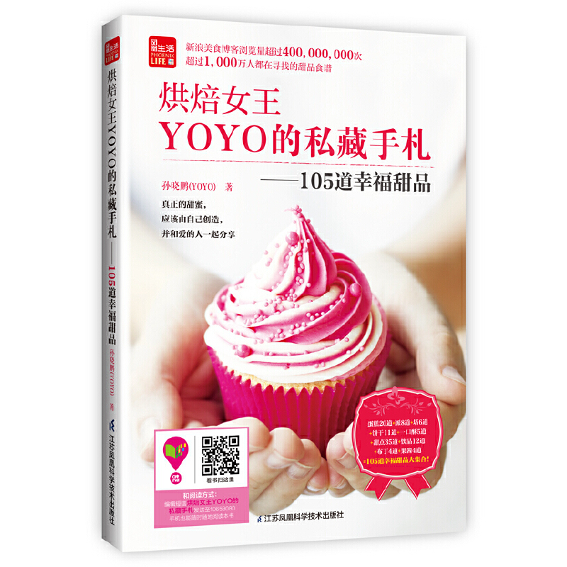 烘焙女王YOYO的私藏手札----105道幸福甜品(凤凰生活)224万微博粉丝,4亿博客访问人次,比君之、文怡更具人气的新浪美食作家,超过1,000万人都在寻找的甜品食谱,精选105个配方,轻松上手,一本就够!