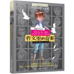新版・长青藤国际大奖小说书系・第3辑:作文里的奇案