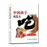 中国孩子该怎么吃 赵霖 赵和 鲍善芬著 人民卫生出版社