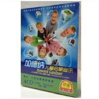 原装正版 双语幼儿园系列:加德纳儿童启蒙音乐(4CD)少儿启蒙光盘 软件