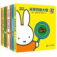 米菲认知洞洞书全8册 幼儿书籍米菲绘本 撕不烂早教书0-3岁幼小衔