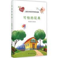 【正版全新直发】儿童文学金砖作家自选集 可怕的玩具 李楚楚 9787516806739 台海出版社