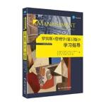 罗宾斯《管理学(第13版)》学习指导(工商管理经典译丛) 斯蒂芬・罗宾斯 玛丽・库尔特 9787300242170 中