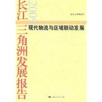 正版!长江三角洲发展报告2009, 王贻志,马学新 9787208094222 上海人民出版社