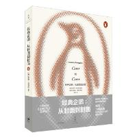 经典企鹅 : 从封面到封面 保罗巴克利著 上海人民出版社 9787208147454