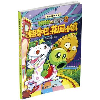 植物大战僵尸2 奇幻爆笑漫画 沸腾吧,花园小镇2 美国EA公司正版授权,植物大战僵尸畅销系列,跌宕起伏的冒险故事,欢乐逗趣的阅读体验,带你开启奇幻时空大冒险!适合7-12岁儿童。