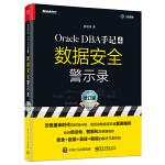 Oracle DBA手� 4,���安全警示�(修�版)