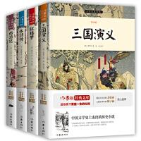 四大名著西游记红楼梦三国演义水浒传 无水孩子(青少版) 作家出版社 全白话插图版