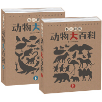 东方娃娃 不一样的动物大百科绘本上下2辑全16册十万个为什么3-6-7-8岁动物世界科普奇妙科学书籍亲子读物宝宝启蒙认