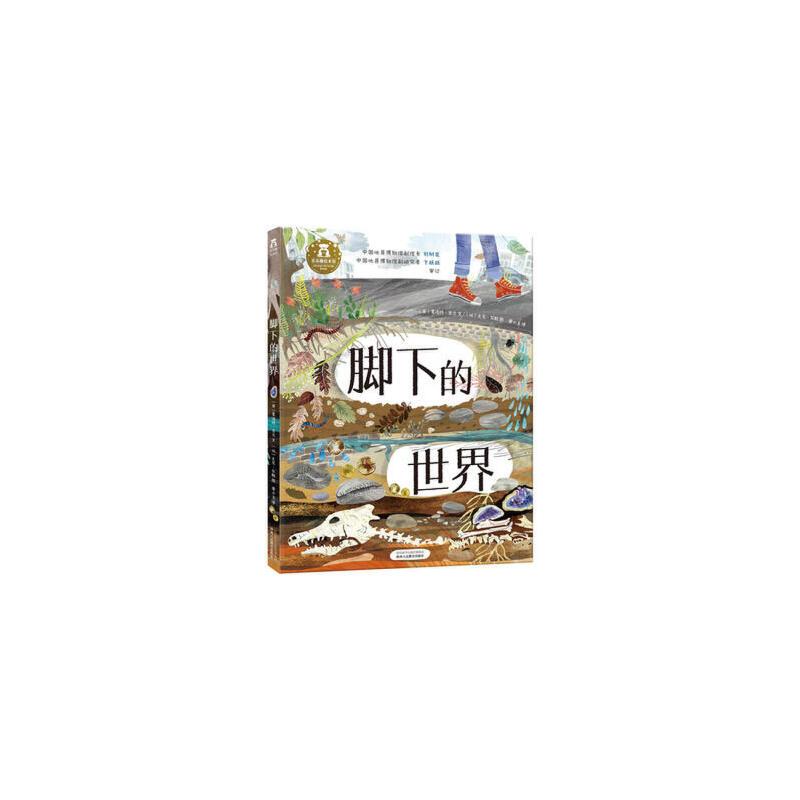 """脚下的世界 3-10岁   入围2018年""""凯特·格林纳威""""奖,2018年""""深圳十大童书""""评奖名单。超2.5米长的双面10开科普绘本,满足你的幻想,带你穿越地心,抵达地球另一端。乐乐趣绘本阅读"""