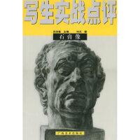 【正版现货】石膏像――写生实战点评 苏剑雄 9787806744369 广西美术