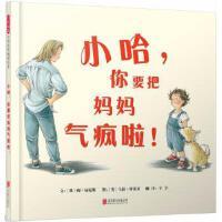 【全新直发】小哈.你要把妈妈气疯啦 北京联合出版社