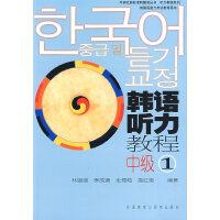 韩国语听力教程中级(1)(配CD)