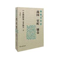 倒叙日本史03:战国・室町・镰仓
