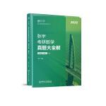 2020张宇真题大全解 张宇考研数学真题大全解(数学三)(上册)