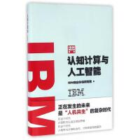 IBM认知计算机与人工智能 IBM商业价值研究院 9787506090575 东方出版社【直发】 达额立减 闪电发货 8