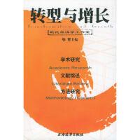 【包邮】转型与增长 张军 上海远东出版社 9787806615416
