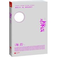 长安盗 海岩 9787539961873 江苏文艺出版社
