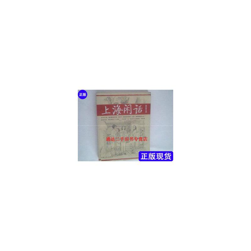 【二手旧书9成新】上海闲话 /邵宛澍 上海文化出版社【正版现货,下单即发,注意售价高于定价】