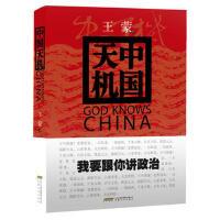 中国天机:王蒙跟你讲政治(姜还是老的辣,也就他敢讲真话)