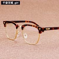 韩版大框显瘦女平光镜复古潮男士眼镜框半框可配眼镜架