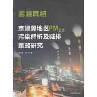 雾霾真相 京津冀地区PM2 5污染解析及减排策略研究 9787511116567
