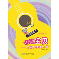【正版直发】吉他宝贝――尤克里里弹儿歌 黄国武 9787539657974 安徽文艺出版社