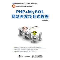 【正版新书直发】PHP+MySQL网站开发项目式教程传智播客9787115427298人民邮电出版社