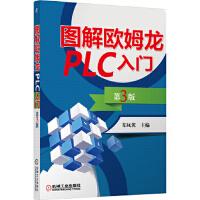 图解欧姆龙PLC入门(第3版)(文字精炼,通俗易懂,内容丰富,分析详细、清晰。)郑凤翼9787111426967机械工