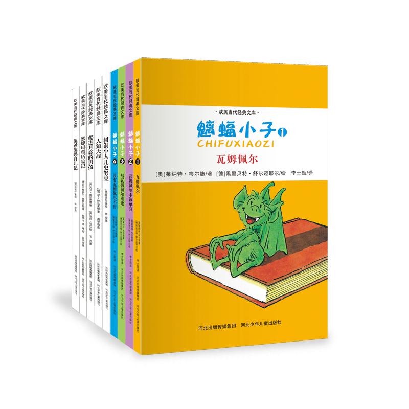 欧美当代经典文库(全9册) 国际大奖获奖小说,精选美好的译文版本,优美的插图为您呈现欧美当代经典童书,儿童成长教育必备。耕林童书馆出品