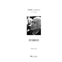 重写翻译史 中华翻译研究文库