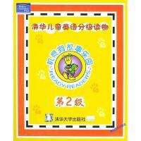 机灵狗故事乐园(第2级)(清华儿童英语分级读物) [美]西斯内罗斯【正版图书,品质无忧】