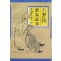 【二手旧书9成新】刘罗锅断案故事邓加荣金乃祥人民文学出版社