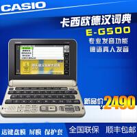 卡西欧 E-G500电子词典德英汉辞典德语学习留学翻译机 德语学习机