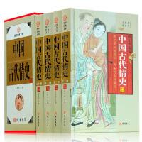 中国古代情史 4册16开精装**598元线装书局 全套精装4册图文版