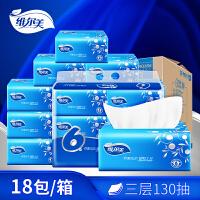 维尔美抽纸劲韧系列软抽纸巾3层130抽*18包(6包*3提)