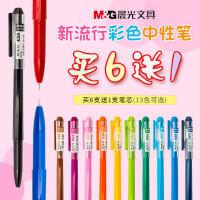 晨光62403彩色中性笔0.38mm 多彩糖果色套装学生用水笔13色彩笔中性笔 新流行糖果色 小清新中性笔彩色笔套装