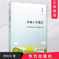 幸福人生箴言 中国哲学学会如何正确选择正确定位自己青少年励志文学课外阅读书籍 东方出版社