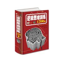 逻辑思维训练1200题于海娣9787511354495北京联合出版公司