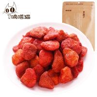 【满减】嘀嗒猫 草莓干100g 办公室零食蜜饯水果脯果干草莓干
